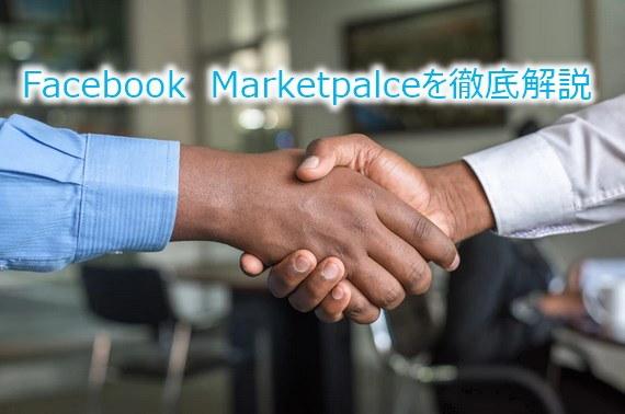 Facebook Marketpalceを徹底解説アイキャッチ